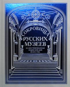 Фото  Сакровища руских музеев