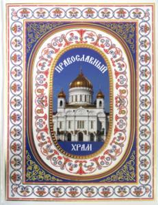 Фото  Православные храмы