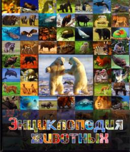 Фото  Большая энцеклопедия животных