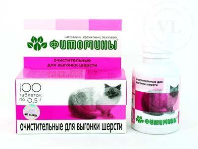 Фитомины - Очистительные для выгонки шерсти