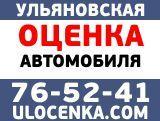 Оценка автомобиля в Ульяновске