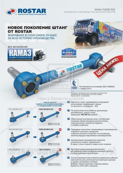 Штанга реактивная КамАЗ с РМШ (обжимная) 1630-2919010-20