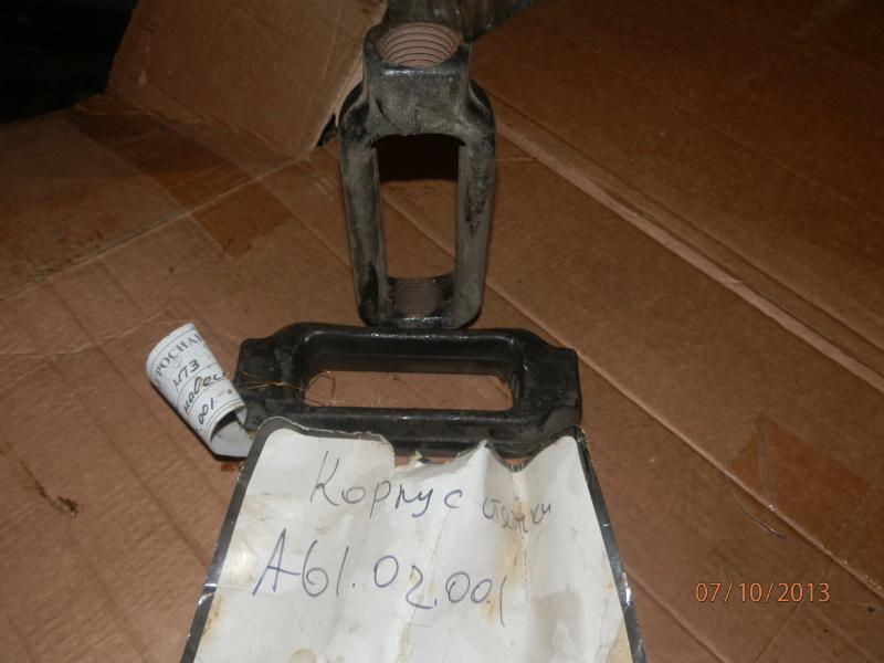 Корпус стяжки навески А61.02.001