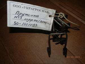 Пружина на МТЗ муфты сцепления (лягушка) 50-1601083