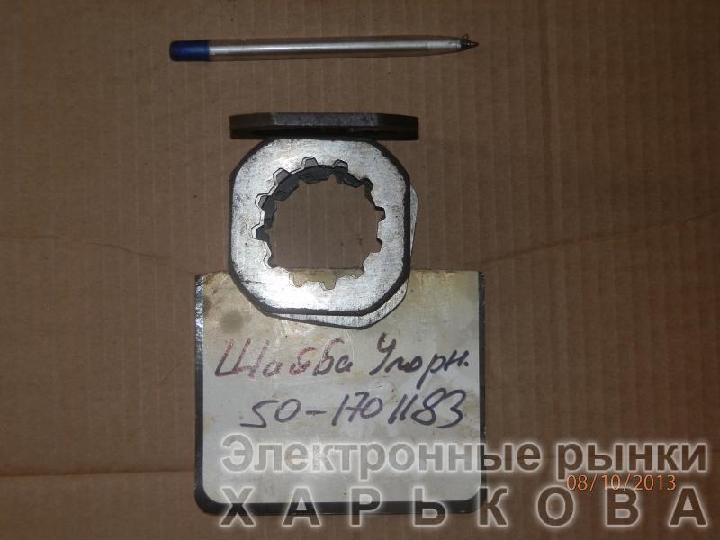 Шайба упорная 50-1701183 - Автозапчасти и комплектующие на рынке Барабашова