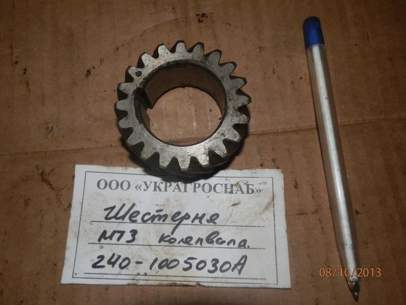 Шестерня 240-1005030А