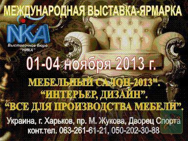 МЕБЕЛЬНАЯ ВЫСТАВКА 1-4 ноября г.ХАРЬКОВ