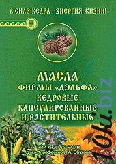 """Брошюра """"Кедровое масло"""" Журналы в России"""