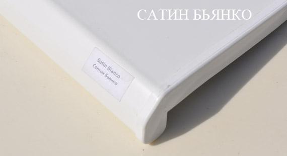 Фото Товара НЕТ в наличии Подоконник  «DANKE»  «Satin Bianco»  (Сатин Бьянко) – белый матовый    (Арт. Е1)