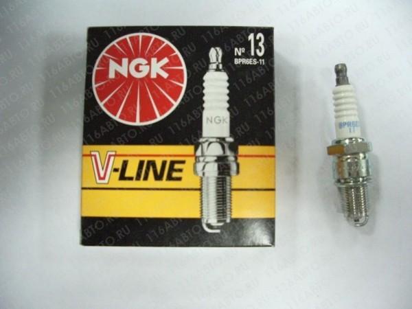 Свечи NGK V-Line №13 BPR6ES-11 ВАЗ инж.8-клап. 4шт.