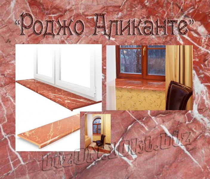 Фото Подоконники Danke Подоконник  «DANKE»  «Rojo Alicante»  (Роджо Аликанте) – терракотовый мрамор   (Арт. Е8)