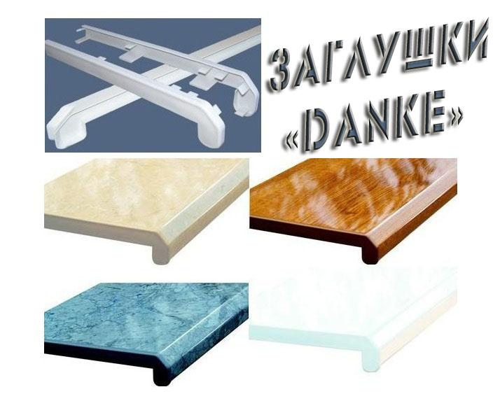 Соединения и Заглушки к подоконникам «DANKE»   (Арт. Е13)