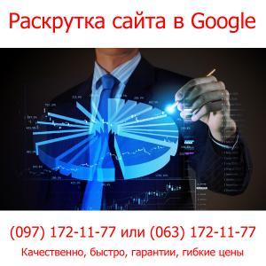 Фото Продвижение и оптимизация сайтов Раскрутка сайта в Google