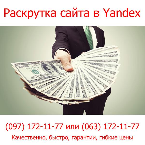 Раскрутка сайта в Yandex