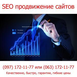 Фото Продвижение и оптимизация сайтов SEO продвижение сайтов