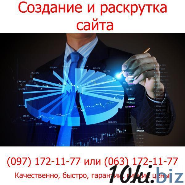 Создание и раскрутка сайта Интернет-маркетинг в Николаеве