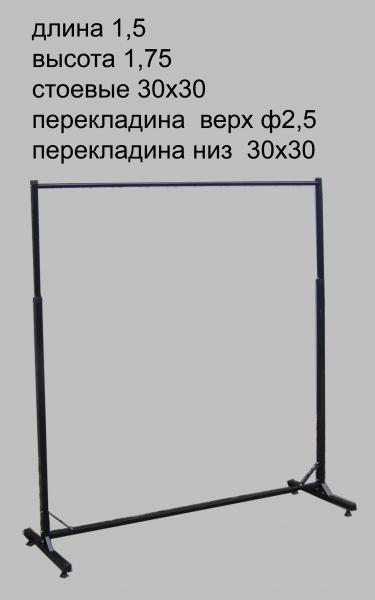 """Стойка """"джинсовая"""" 1.5 м."""