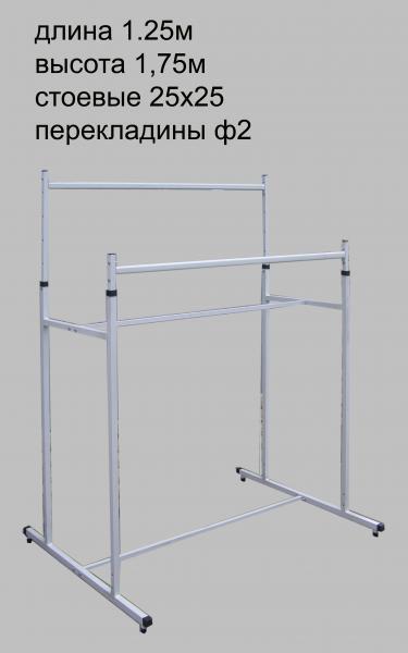 """Стойка """"параллель""""длина 1.25 м."""