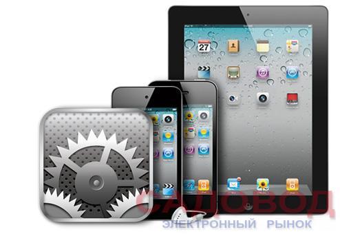 Настройка iPhone/iPad Оптимальный комплект Мобильные телефоны и аксессуары на рынке Садовод
