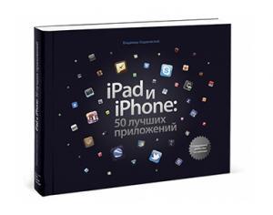 Фото Аксессуары, ПО и книги IPad И IPhone: 200 Лучших Приложений