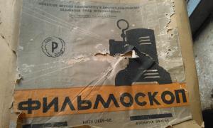 Фото антиквар, Диапроекторы Фильмоскоп