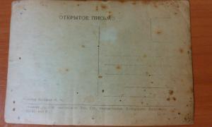 Фото антиквар, Открытки Открытое письмо, Л.В.Целиковская