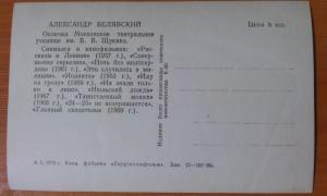 Фото антиквар, Открытки Открытка,  Александр Белявский