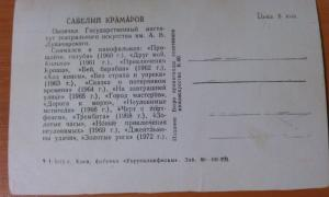 Фото антиквар, Открытки Открытка,  Савелий Крамаров