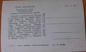 Фото антиквар, Открытки Открытка,  Гунар Цилинскис