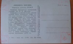 Фото антиквар, Открытки Открытка,  Людмила Чурсина
