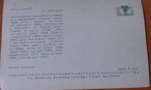 Фото антиквар, Открытки Открытка,  Анатолий Кузнецов