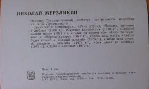 Фото антиквар, Открытки Открытка,  Николай Мерзликин