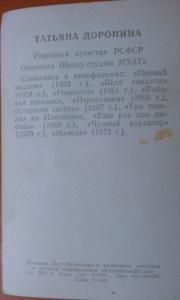 Фото антиквар, Открытки Открытка,  Татьяна Доронина