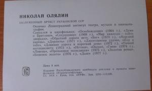 Фото антиквар, Открытки Открытка,  Николай Олялин