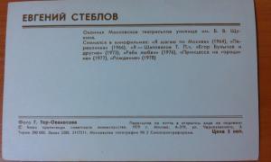 Фото антиквар, Открытки Открытка,  Евгений стеблов