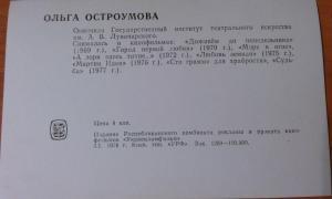 Фото антиквар, Открытки Открытка,  Ольга Остроумова