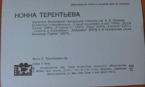 Фото антиквар, Открытки Открытка,  Нонна Терентьева