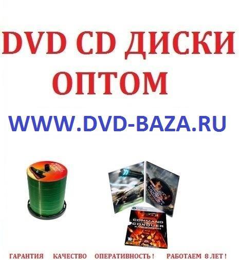 Dvd диски оптом Казань Омск Ростов-на-Дону Новосибирск Екатеринбург Самара