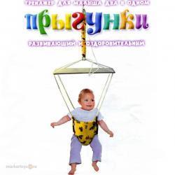 Фото Для малышей, Аксессуары Прыгунки /Баклагин/