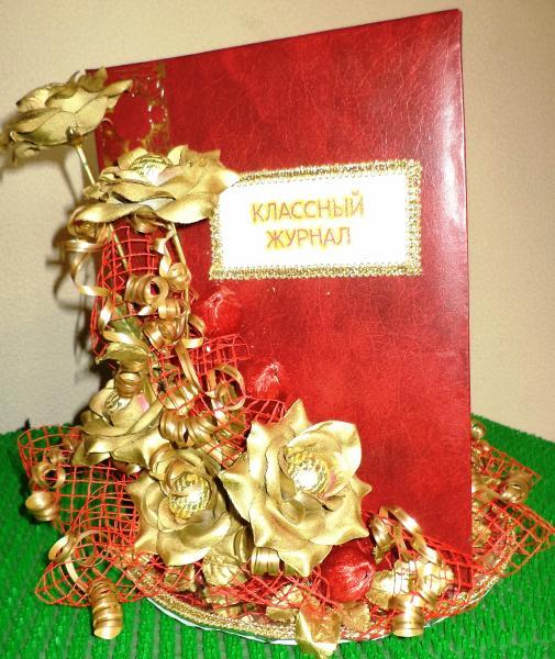 Подарок на день учителя из конфет «КЛАССНЫЙ ЖУРНАЛ »