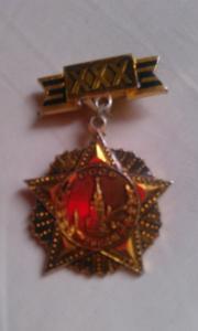 Фото антиквар, Военторг Медаль
