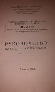 Фото антиквар, Родом из СССР Швейная машина ВОЛГА.