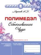 """Брошюра  """"Полимедэл - обыкновенное чудо"""""""