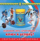 """Брошюра """"Кедровая сила спортивная"""""""