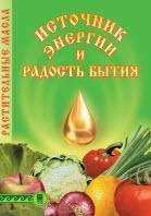 """Брошюра """"Растительные масла"""""""