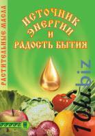 """Журналы - Брошюра """"Растительные масла"""""""