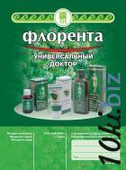 """Брошюра """" Флорента - универсальный доктор """" Журналы в России"""