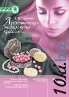 """Брошюра """"Ароматическое представление красоты"""" Учебные пособия, карточки в России"""