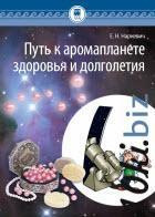 """Журналы - Брошюра """"Путь к аромапланете  здоровья  и долголетия"""""""
