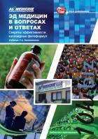 """Брошюра """"Эд Медицин"""" Вопросы и ответы  Журналы в Самаре"""